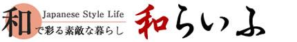 和雑貨 通販ストア【四季彩堂】の日本のいいモノを伝えるブログ